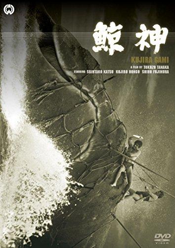 鯨神 [DVD]