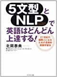5文型とNLPで英語はどんどん上達する!