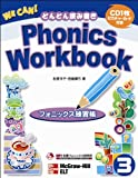 We Can! フォニックスワークブック 3(日本版)CD付/Phonics Workbook 3(Japanese) with CD