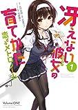 冴えない彼女の育てかた 恋するメトロノーム 1巻 (デジタル版ビッグガンガンコミックス)