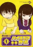 ハイスコアガール1巻 (デジタル版ビッグガンガンコミックスSUPER)