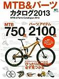 MTB&パーツカタログ2013 (エイムック 2590)