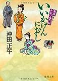 姫様お忍び事件帖 いいかげんにおし (徳間文庫)