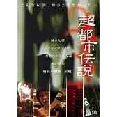 「超」都市伝説 [DVD]