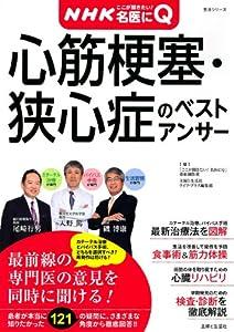 NHKここが聞きたい! 名医にQ 心筋梗塞・狭心症のベストアンサー: 病気丸わかりQ&Aシリーズ(6) (生活シリーズ)