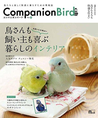 コンパニオンバード No.23: 鳥たちと楽しく快適に暮らすための情報誌