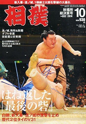 相撲 2014年 10月号 [雑誌]
