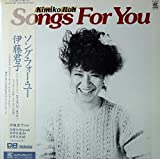 SONGS FOR YOU ソング・フォー・ユー [12