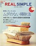 REAL SIMPLE JAPAN (リアルシンプルジャパン) 2007年 05月号 [雑誌]