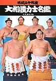 大相撲力士名鑑〈平成20年度〉