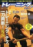 トレーニングマガジン vol.10 特集:トレーニング・テク、一刀両断! (B・B MOOK 638 スポーツシリーズ NO. 510)