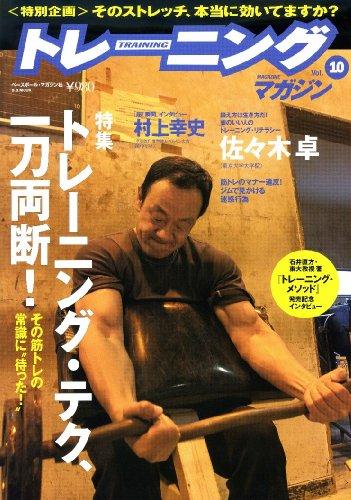 トレーニングマガジンン Vol.10