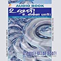 Ushaar Ulle Paar (       UNABRIDGED) by Valliappan Soma Narrated by Valliappan Soma