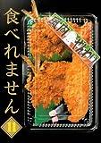 食べれません (11) (ヤングマガジンコミックス)