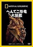 ナショナル ジオグラフィック[DVD] へんてこ恐竜 大図鑑