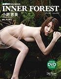 小林恵美 写真集 「INNER FOREST」