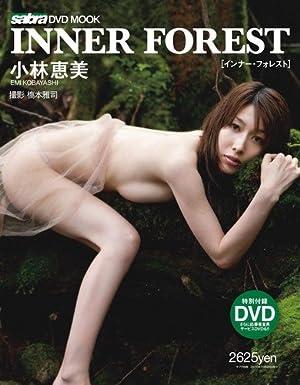 小林恵美写真集(sabraムック) (サブラDVDムック)
