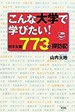 こんな大学で学びたい!—日本全国773校探訪記