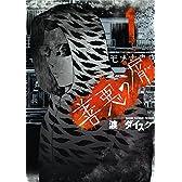 善悪の屑 (1) (ヤングキングコミックス)