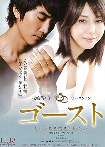 映画チラシ 「ゴースト もういちど抱きしめたい」 松嶋菜々子