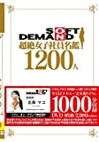SOFT ON DEMAND 超絶女子社員名鑑1200人 [DVD]