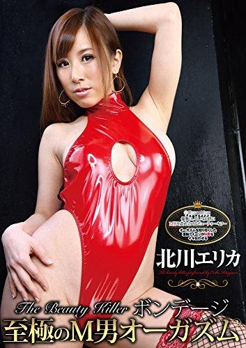 The Beauty Killerボンデージ 至極のM男オーガズム3 北川エリカ [DVD]
