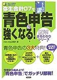 弥生会計07で青色申告に強くなる! (SOHO‐BOOKS図解まるわかりシリーズ)