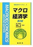 マクロ経済学 (新経済学ライブラリ)