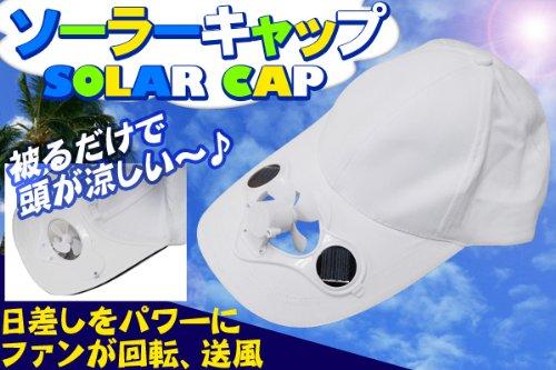 真夏の日差しを涼風に♪ソーラーキャップ ソーラー扇風機 ホワイト