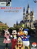 STAGEA・EL ディズニー・シリーズ グレード 7~6級 Vol.5 東京ディズニーランド~ショー&パレード~