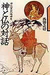 神と仏の対話—神仏習合の精神史 (1980年)