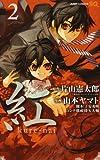 紅 kure-nai 2 (ジャンプコミックス)