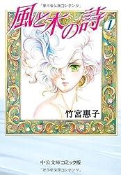 風と木の詩 (1) (中公文庫―コミック版)