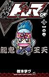 手裏拳トンマ(1) (てんとう虫コミックス)