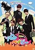 B1A4のハローベイビー DVDBOX