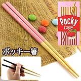 本物そっくり!ポッキー箸(イチゴ)