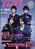 エムグラ VOL.8 2011 WINTER (学研ムック)