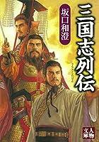 坂口和澄 三国志列伝
