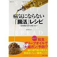 病気にならない「腸活」レシピ: 免疫細胞の60%が腸にある! (主婦と生活生活シリーズ)