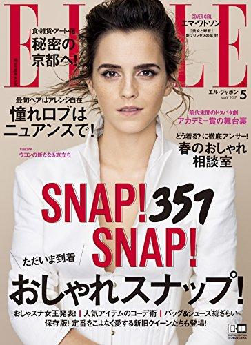 ELLE JAPON 2017年5月号 大きい表紙画像