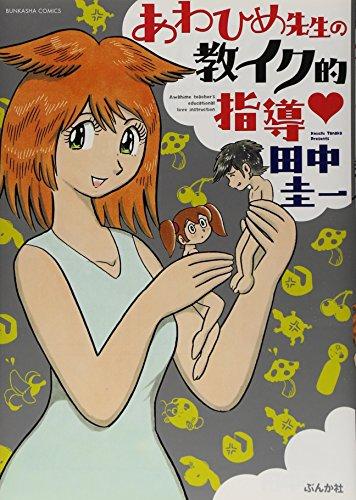あわひめ先生の教イク的指導♥ (ぶんか社コミックス)