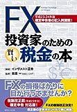 平成23-24年版 FX投資家のための賢い税金の本