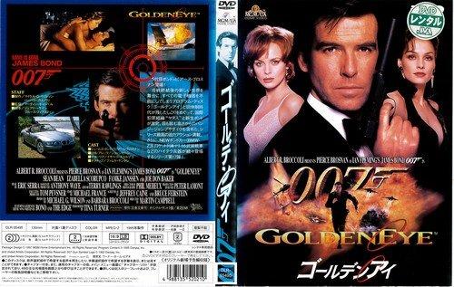 007ゴールデンアイ