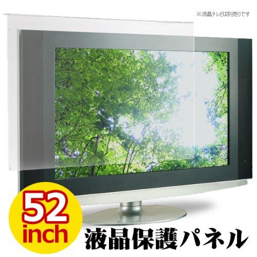 MOTION 液晶テレビ保護パネル 52インチ用 アンチグレア加工 ITG-52AG テレビガード 52V型 保護プロテクター / MOTION