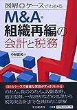 図解+ケースでわかる M&A・組織再編の会計と税務