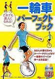 一輪車パーフェクトブック―だれでも達人になれる! (よくわかるDVD+BOOK)
