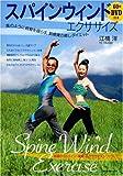 DVD付き スパインウィンドエクササイズ―風のように背骨を揺らす、新感覚の癒しダイエット (主婦の友生活シリーズ)