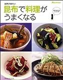 昆布で料理がうまくなる (ORANGE PAGE BOOKS)