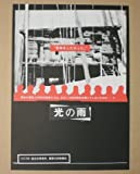 【映画チラシ】光の雨 高橋伴明 萩原聖人 裕木奈江 山本太郎 [映画チラシ]