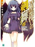 精霊使いの剣舞6 追憶の闇精霊 (MF文庫J)